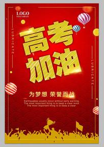 红色金色高考加油设计海报
