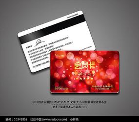 红色梦幻精品会员卡 CDR