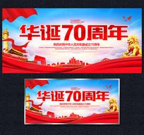 华诞70周年国庆节展板设计
