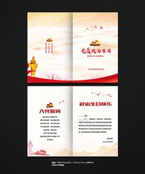 黄色党员政治生日卡模板