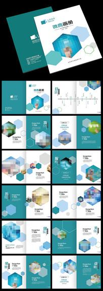 互联网电商画册