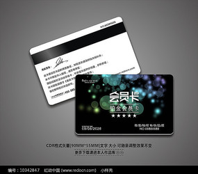 简约梦幻会员卡模板 CDR