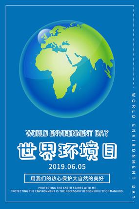 简约世界环境日海报