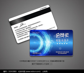 简约时尚精美会员卡 CDR