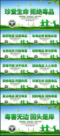 绿色禁毒口号宣传展板