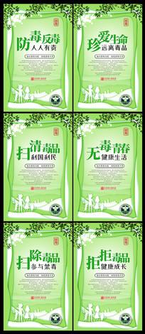 绿色清新创意禁毒社区宣传展板