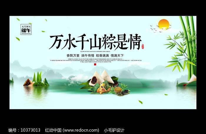 绿色清新端午节宣传海报图片
