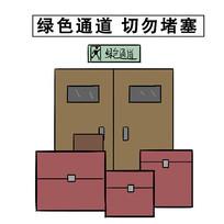 绿色通道禁止堆放杂物消防安全知识漫画元素