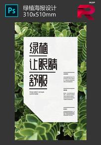 绿色植物海报设计