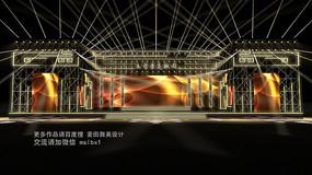 麦田舞美设计地产发布地产年会舞美效果图