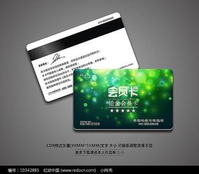 梦幻时尚通用会员卡 CDR