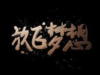 青春校园励志放飞梦想水墨金色书法艺术字