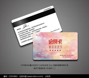 清新时尚梦幻会员卡 CDR