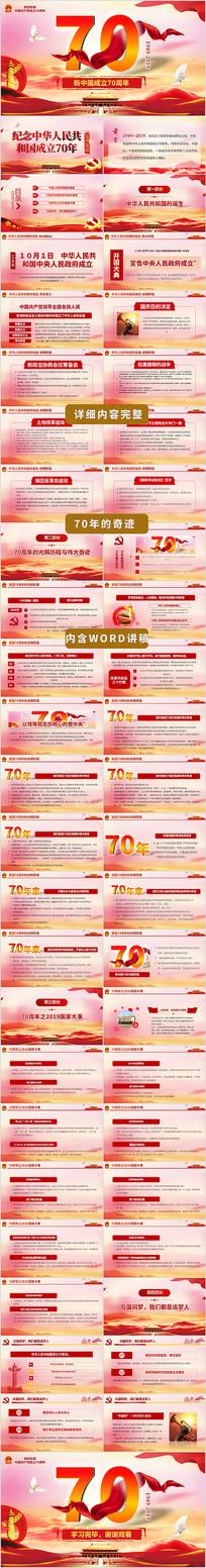 庆祝新中国成立70周年建国70周年ppt