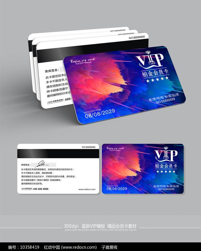 时尚精品vip会员卡模板图片