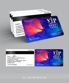 时尚精品vip会员卡模板