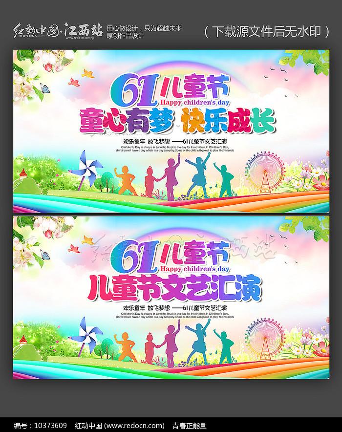时尚六一儿童节舞台背景设计图片