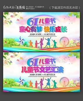 时尚六一儿童节舞台背景设计