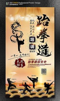 水墨风格跆拳道培训班招生海报
