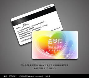 温馨简约会员卡模板 CDR