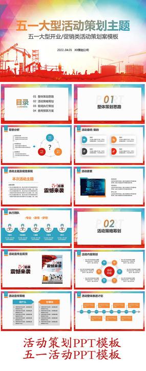 五一劳动节大促销活动策划PPT模板