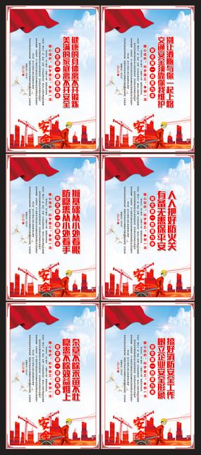 消防安全标语展板