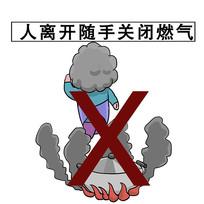消防安全知识人离开随手关闭燃气漫画元素