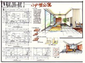 小户型公寓室内设计