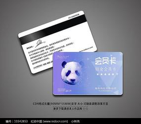 熊猫背景精美会员卡模板 CDR