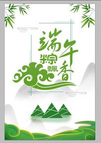 原创端午节设计海报