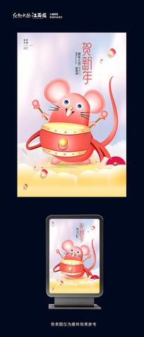 (原创手绘)手绘鼠年插画海报