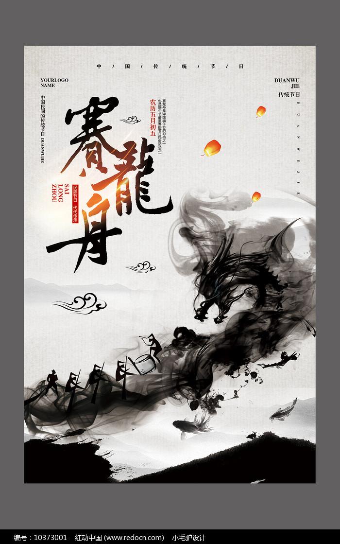 中国风水墨端午节赛龙舟海报图片
