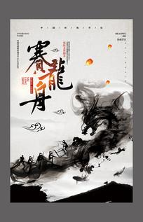 中国风水墨端午节赛龙舟海报