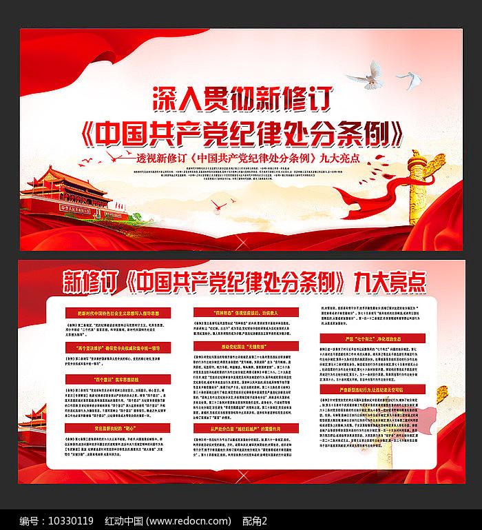 中国共产党纪律处分条例展板设计图片
