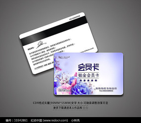 紫色花卉背景会员卡模板 CDR