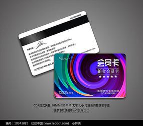 紫色时尚精美会员卡素材 CDR
