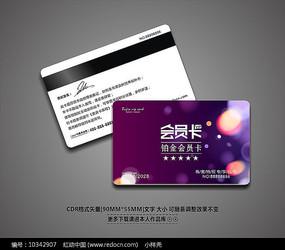 紫色温馨会员卡模板 CDR