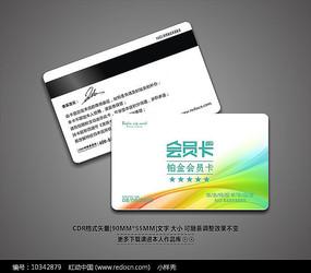 最新通用会员卡模板 CDR