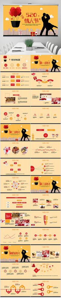 520情人节爱情电子相册动态PPT