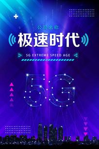 5G通讯极速时代海报