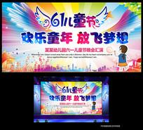 61儿童节汇演舞台背景