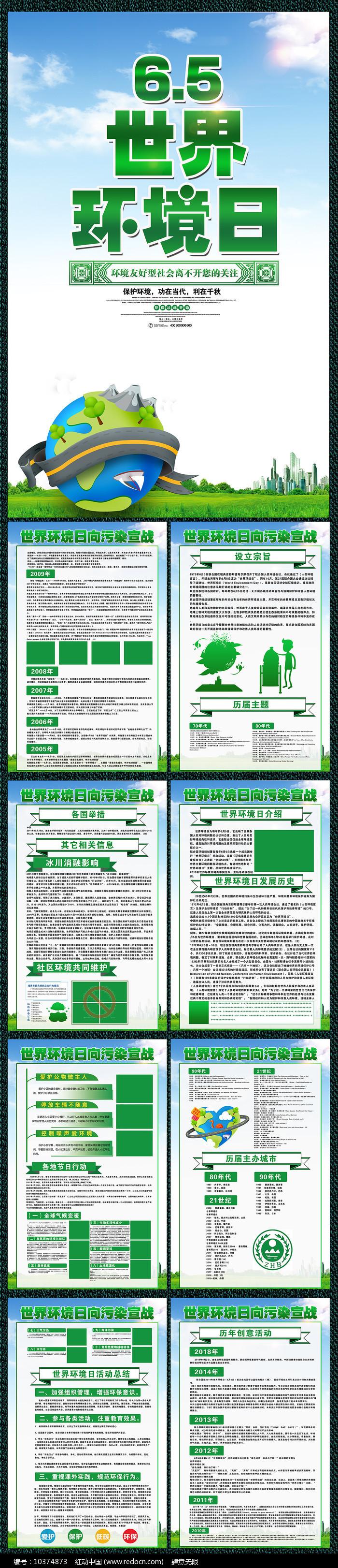 6.5世界环境日宣传展板设计图片
