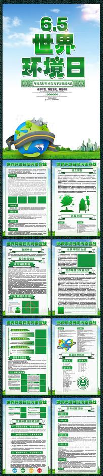 6.5世界环境日宣传展板设计