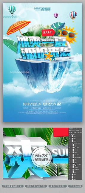 冰爽一夏低价来袭创意夏季促销海报