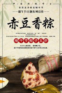赤豆香粽端午节主题海报
