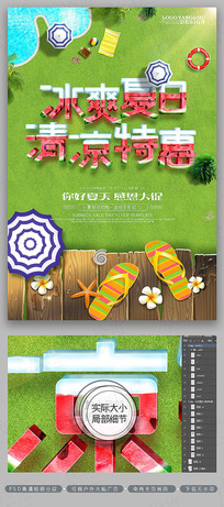 创意冰爽夏日清凉特惠商场夏季促销海报