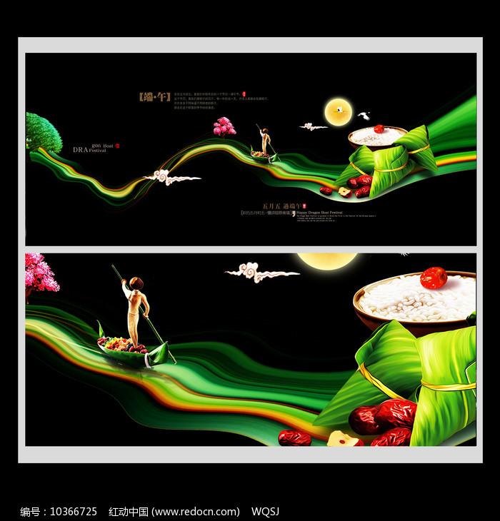 创意中国风 端午节海报设计图片
