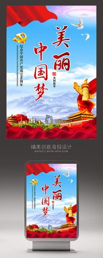 党建文化美丽中国梦党建展板