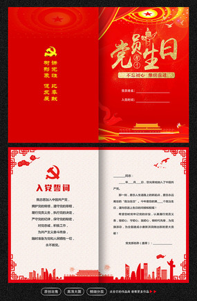 党员政治生日卡片