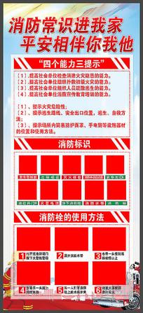 大气消防知识宣传展架设计